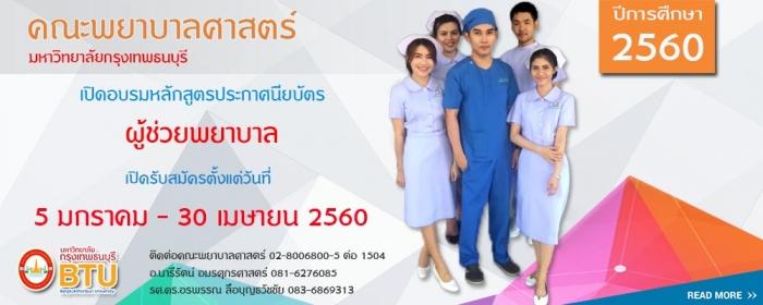 ผู้ช่วยพยาบาล